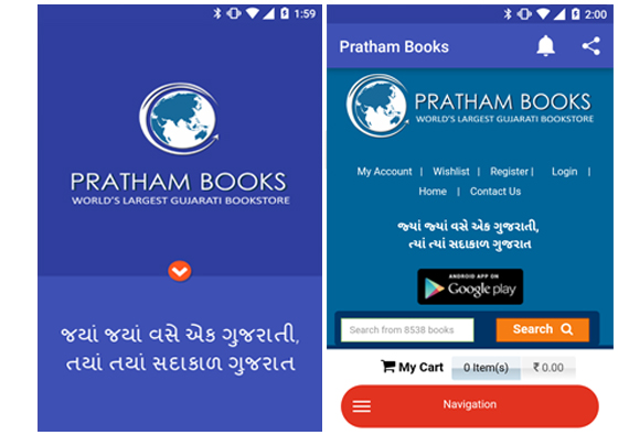 App design for Pratham Gujarati Books